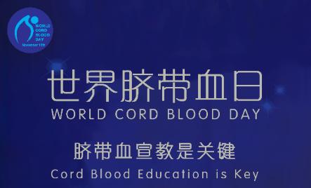 世界脐血日就要来了,别再浪费这份宝贵的医疗资源