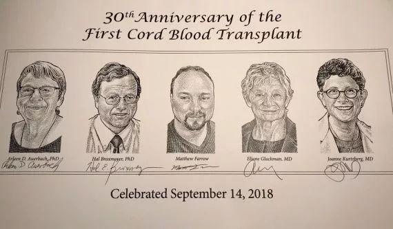 首次脐血移植30周年纪念.jpg