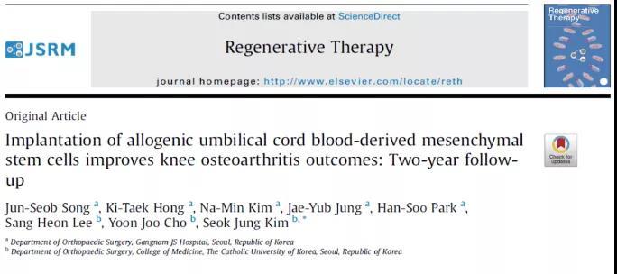 """该研究结果刊登在日本再生医学学会主办的""""Regenerative Therapy""""上。.jpg"""