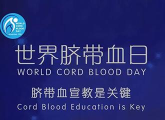 世界脐带血日,带你走进脐带血的世界
