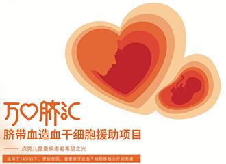 万心脐汇——脐带血造血干细胞援助项目...